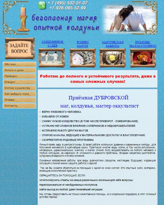 Маг Дубровская