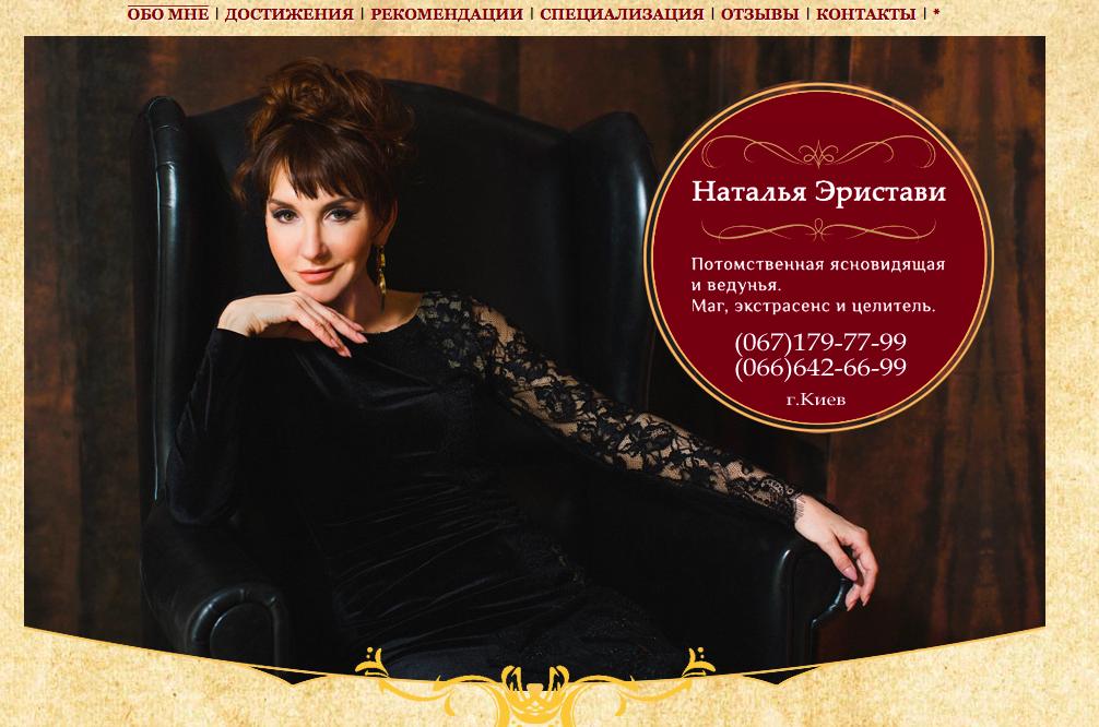 Наталья Эристави